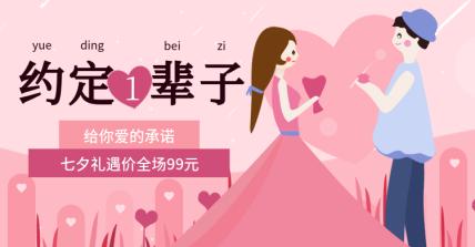 七夕/情人节/浪漫风手绘海报