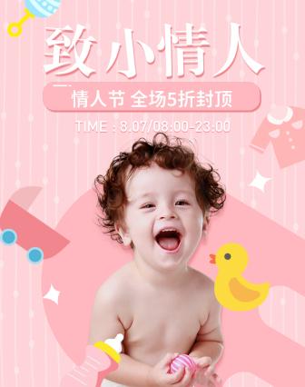 七夕/情人节/母婴促销海报