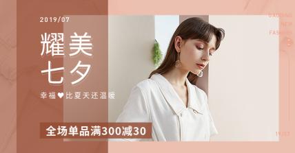 七夕/饰品/简约风满减海报