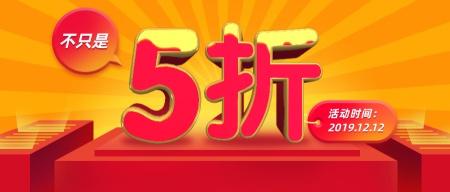 双十二/双12课程5折3D字体首图