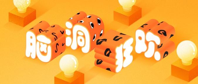 脑洞狂欢3D字体公众号首图