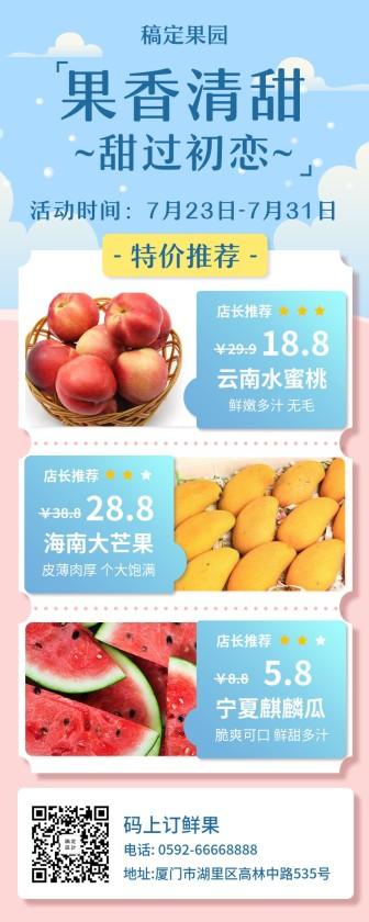 水果鲜果/清新简约/商品展示/长图海报