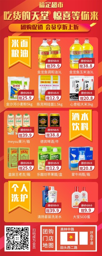 商超便利/促销活动/创意喜庆/长图海报
