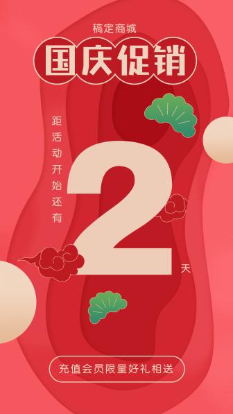 国庆/促销/倒计时/手机海报