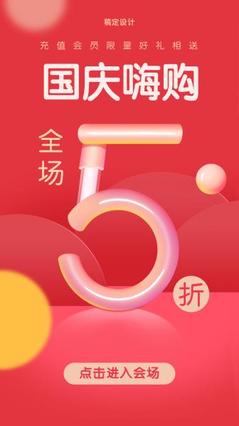 全场五折/打折促销/倒计时/手机海报