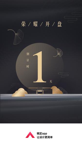 房地产/开盘/倒计时/1天/科技风/手机海报