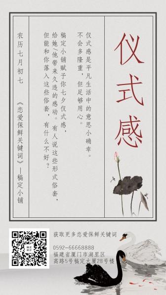 七夕情人节/中国风创意/攻略/七夕营销/手机海报