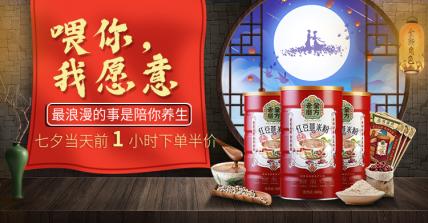 七夕/饮品/中国风创意海报