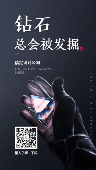 招聘/创意奢华/手机海报