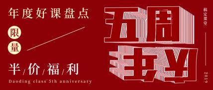 周年庆促销/3D字体/公众号首图