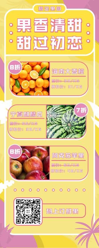 餐饮/促销/简约清新/营销长图