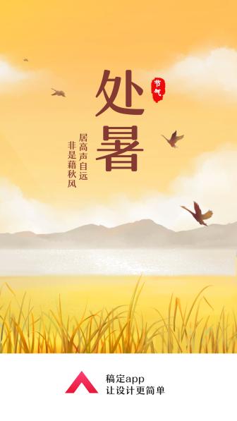 立秋/处暑/节气/插画/手机海报