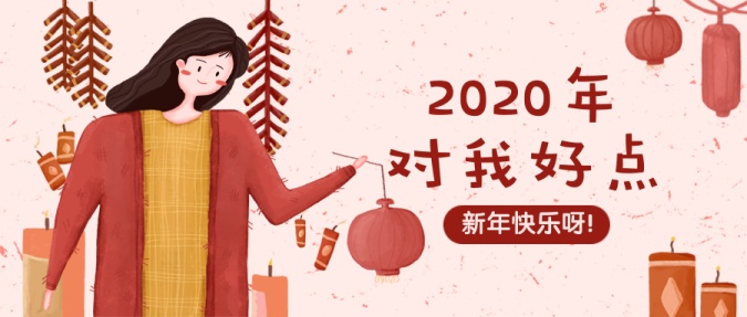 2020新年新春春节公众号首图