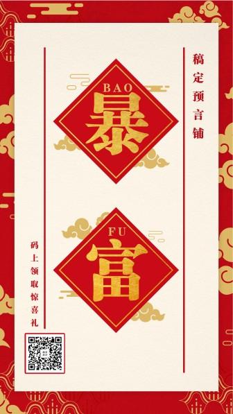 早安签文/中国风创意喜庆/日签营销/手机海报