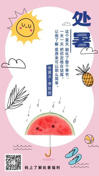 处暑/可爱卡通/夏天问候氛围/手机海报
