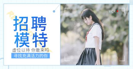 通用/招贤纳士/店铺公告