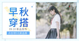 秋季新品女装电商海报banner