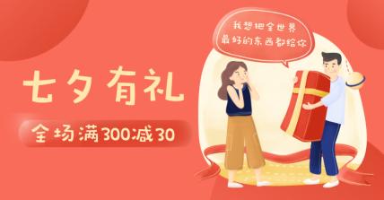 七夕/情人节/手绘风系列海报