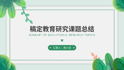 绿色扁平清新研究课题总结PPT