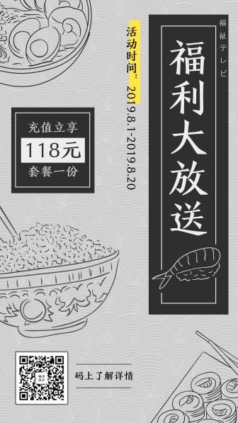 餐饮美食/复古简约/促销活动/手机海报