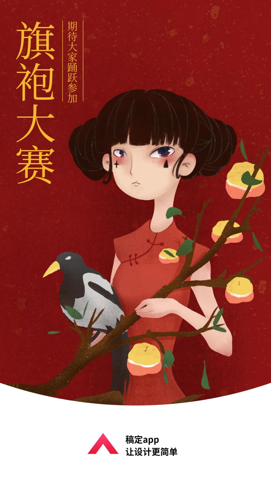 旗袍比赛/中国风插画/手机海报