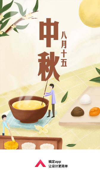 中秋/月饼制作/简约/插画/手机海报/启动页