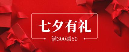 七夕有礼红色喜庆通用海报