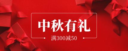 中秋节/中秋营销/红色喜庆通用电商海报banner