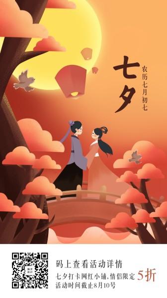 七夕情人节/中国风创意手绘/七夕营销/促销活动/手机海报