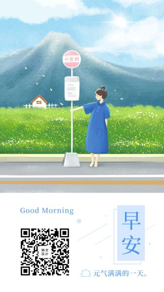 日签问候早安清新插画动态海报