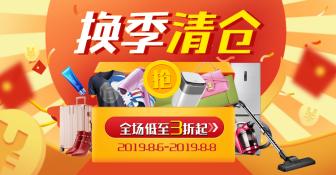数码家电/换季清仓/海报