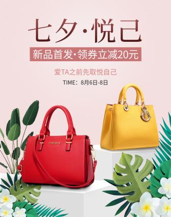 七夕/情人节/箱包/手提包上新海报