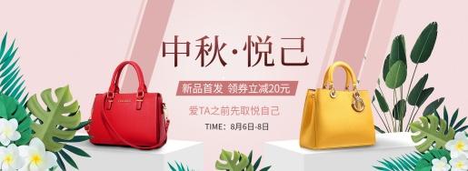 中秋节/中秋营销/情人节/箱包女包/手提包秋上新电商海报banner