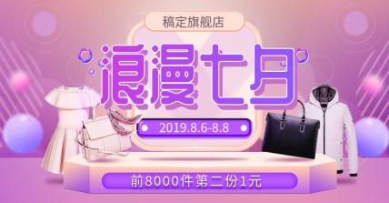 情人节/七夕/鞋服钻展电商海报banner