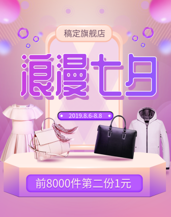 情人节/七夕/鞋服钻展海报