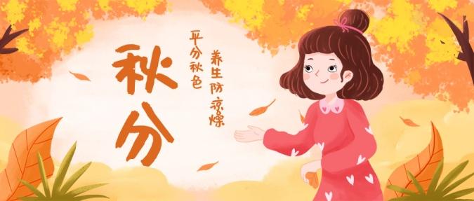 秋分养生手绘小清新公众号首图