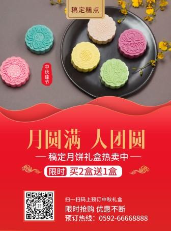 中秋月餅/實景喜慶/禮盒促銷活動/張貼海報