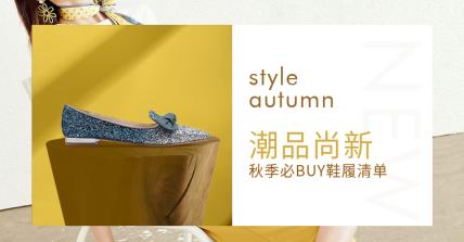 秋上新/女鞋/潮品海报