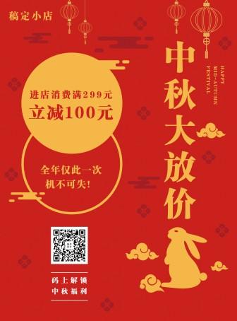 喜慶中國風/中秋節促銷活動/張貼海報