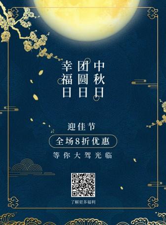 復古中國風/中秋節促銷活動/張貼海報