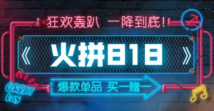 818/霓虹灯促销海报