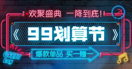 99划算节聚划算欢聚盛典霓虹灯促销电商海报banner