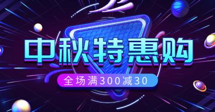中秋节\中秋营销\中秋特惠购数码家电促销电商海报banner