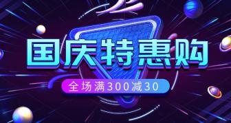 国庆节国庆营销国庆特惠购数码家电促销电商海报banner