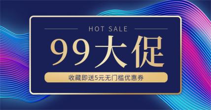 99划算节99欢聚品牌盛典电商海报banner
