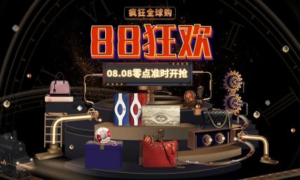 88会员/88狂欢/88促销/88全球购海报