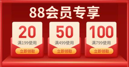 88会员专享优惠券