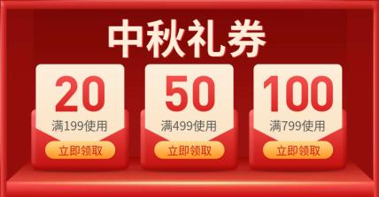 中秋节/中秋营销/电商优惠券海报banner