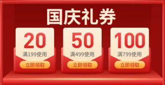 国庆节国庆焕新营销电商优惠券海报banner