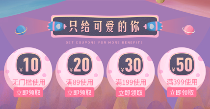 中秋节\中秋营销\可爱卡通优惠券电商banner